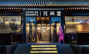 06VUE HOTEL  Copy 花间堂